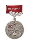 Медаль «30 лет профсоюзу ВС России. Ветеран» с бланком удостоверения