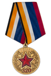Медаль «320 лет Тылу ВС России» с бланком удостоверения