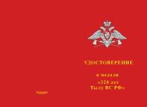 Купить бланк удостоверения Медаль «320 лет Тылу ВС России» с бланком удостоверения