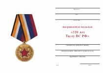 Удостоверение к награде Медаль «320 лет Тылу ВС России» с бланком удостоверения