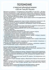 Положение: Медаль «320 лет Тылу ВС России» с бланком удостоверения