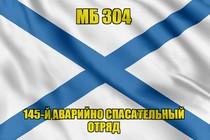 Андреевский флаг МБ 304