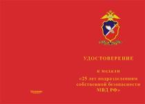 Купить бланк удостоверения Медаль «25 лет подразделениям собственной безопасности МВД РФ» с бланком удостоверения