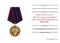 Удостоверение к награде Медаль «25 лет подразделениям собственной безопасности МВД РФ» с бланком удостоверения