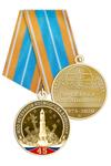 Медаль «45 лет МОО ветеранов космодрома Байконур» с бланком удостоверения