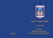 Купить бланк удостоверения Медаль «45 лет МОО ветеранов космодрома Байконур» с бланком удостоверения