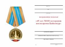 Удостоверение к награде Медаль «45 лет МОО ветеранов космодрома Байконур» с бланком удостоверения