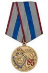 Медаль «85 лет ПДН и ЦВСНП МВД России» с бланком удостоверения