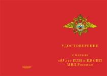 Купить бланк удостоверения Медаль «85 лет ПДН и ЦВСНП МВД России» с бланком удостоверения