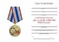 Удостоверение к награде Медаль «85 лет ПДН и ЦВСНП МВД России» с бланком удостоверения