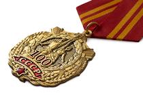 Орденский знак «100 лет со дня образования СССР» с бланком удостоверения
