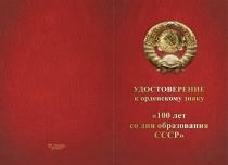 Купить бланк удостоверения Орденский знак «100 лет со дня образования СССР» с бланком удостоверения