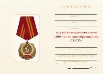 Удостоверение к награде Орденский знак «100 лет со дня образования СССР» с бланком удостоверения