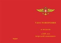 Купить бланк удостоверения Медаль «105 лет Морской авиации» с бланком удостоверения