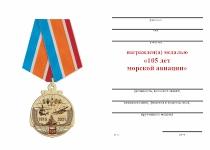 Удостоверение к награде Медаль «105 лет Морской авиации» с бланком удостоверения