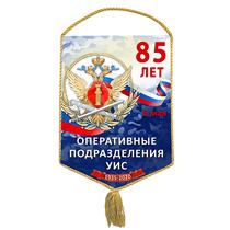 Вымпел «85 лет оперативным подразделениям УИС»