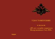 Купить бланк удостоверения Медаль «85 лет Службе горючего Вооруженных Сил РФ» с бланком удостоверения