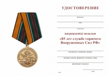 Удостоверение к награде Медаль «85 лет Службе горючего Вооруженных Сил РФ» с бланком удостоверения
