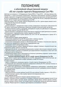 Положение: Медаль «85 лет Службе горючего Вооруженных Сил РФ» с бланком удостоверения