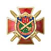 Знак двухуровневый «60 лет Зенитным ракетным войскам»