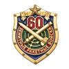 Фрачный значок «60 лет зенитно-ракетным войскам»