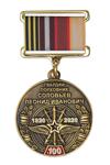 Медаль «В/ч 12407 пос. Восход. 100 лет полковнику Соловьёву Л.И.» с бланком удостоверения