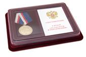 Наградной комплект к медали «За заслуги в образовании»