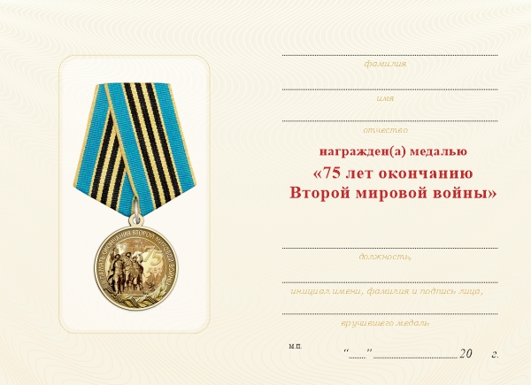 Удостоверение к награде Медаль «75 лет окончанию Второй мировой войны» с бланком удостоверения