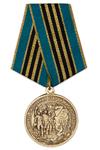 Медаль «75 лет окончанию Второй мировой войны» с бланком удостоверения