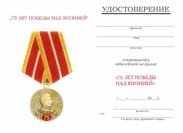 Удостоверение к награде Медаль «75 лет Победы над Японией» с бланком удостоверения