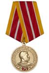 Медаль «75 лет Победы над Японией» с бланком удостоверения