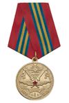 Медаль «45 лет выпуска РВВАИУ»