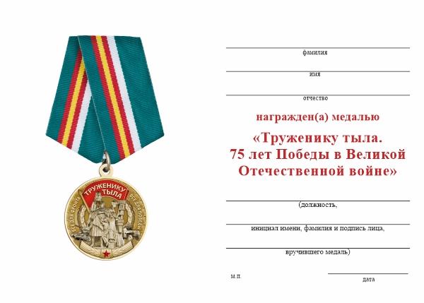 Удостоверение к награде Медаль «Труженику тыла. 75 лет Победы в Великой Отечественной войне» с бланком удостоверения