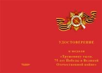 Купить бланк удостоверения Медаль «Труженику тыла. 75 лет Победы в Великой Отечественной войне» с бланком удостоверения