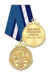 Медаль «85 лет Службе ВОСО Черноморского флота России» с бланком удостоверения