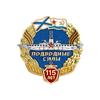 Значок «115 лет подводному флоту России»