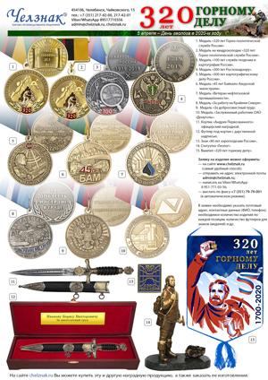 Наградная продукция к 320-летию Горного дела