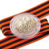 Медаль в капсуле «Защитнику Отечества. 23 февраля» с георгиевской лентой