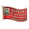 Знак «Депутат Собрания Чебаркульского городского округа VI созыв»