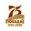 Знак-логотип «75 лет Победы»