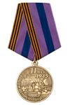 Медаль «Освобождение Праги 11 мая 1945» с бланком удостоверения