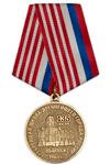 Медаль «55 лет выпуска школы г. Керчь»