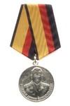 Медаль МО РФ «Генерал армии Комаровский»