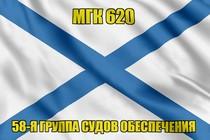 Андреевский флаг МГК 620