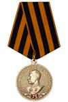 Медаль «75 лет Победы над Германией» с бланком удостоверения