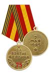 Медаль «75 лет взятия Берлина» с бланком удостоверения
