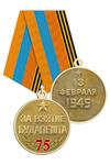 Медаль «75 лет взятия Будапешта» с бланком удостоверения