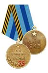 Медаль «75 лет взятия Вены» с бланком удостоверения