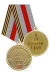 Медаль «75 лет освобождения Варшавы» с бланком удостоверения