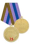 Медаль «75 лет освобождения Праги» с бланком удостоверения